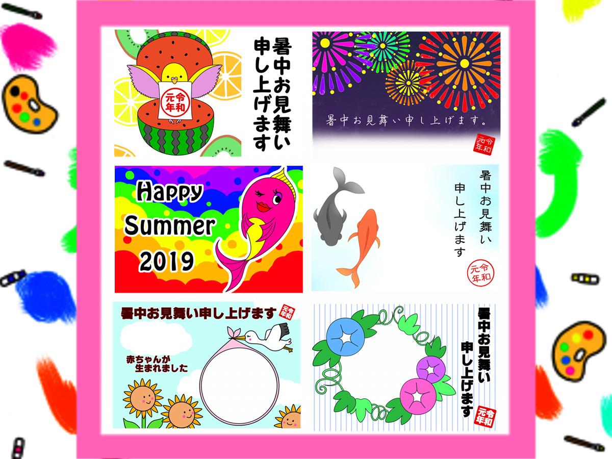 暑中見舞い無料テンプレート令和元年 横書き 印刷して自由にお使いください