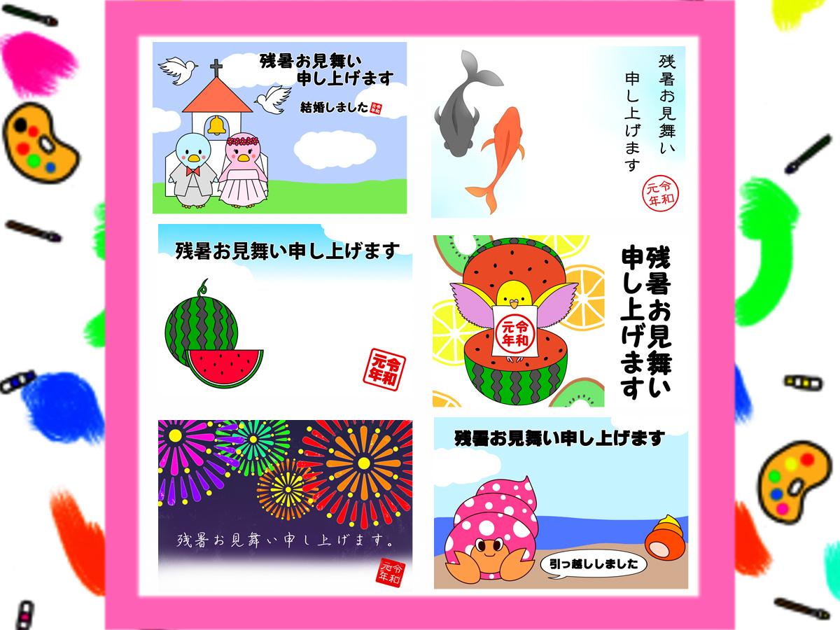 残暑見舞い無料テンプレート令和元年 横書き 自由に印刷してください