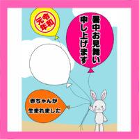 暑中見舞い出産報告無料テンプレート 令和元年 写真フレーム付き  はがき印刷用
