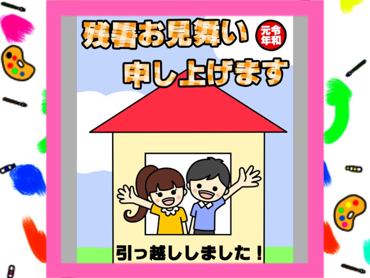 令和元年暑中見舞い引っ越し報告無料テンプレート はがき印刷用