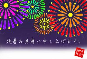残暑見舞い 無料テンプレート 2019 花火 令和元年