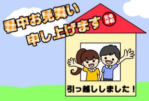 暑中見舞い 無料テンプレート 令和元年 引っ越し報告