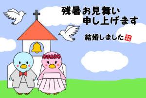 残暑見舞い 無料テンプレート 2019 結婚報告 令和元年