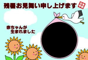 残暑見舞い 無料テンプレート 2019 出産報告 令和元年