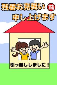 残暑見舞い 無料テンプレート 令和元年 引っ越し報告