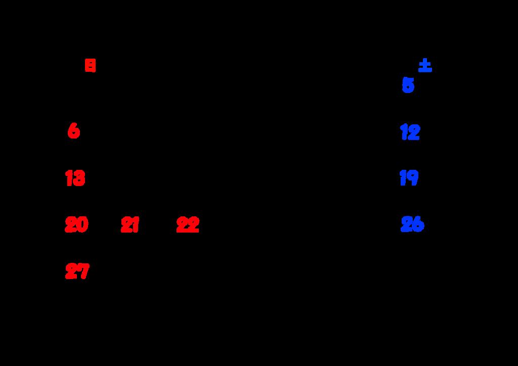 2020年カレンダー シンプル背景透過 日曜始まり 令和2年9月