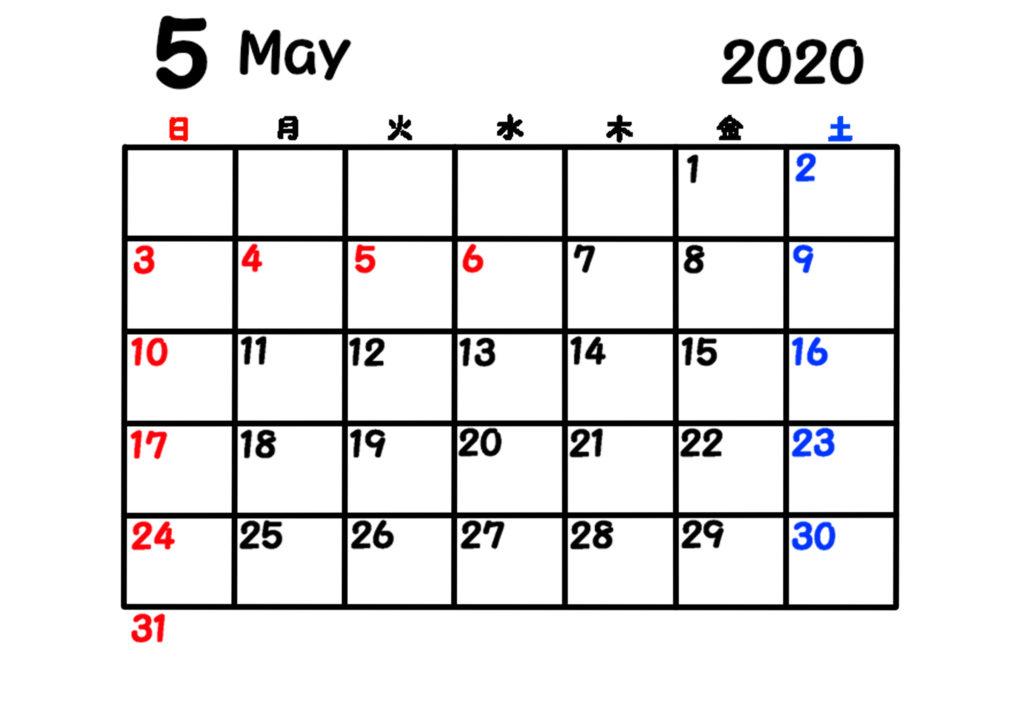2020年 シンプル月間カレンダー 日曜始まり 令和2年5月