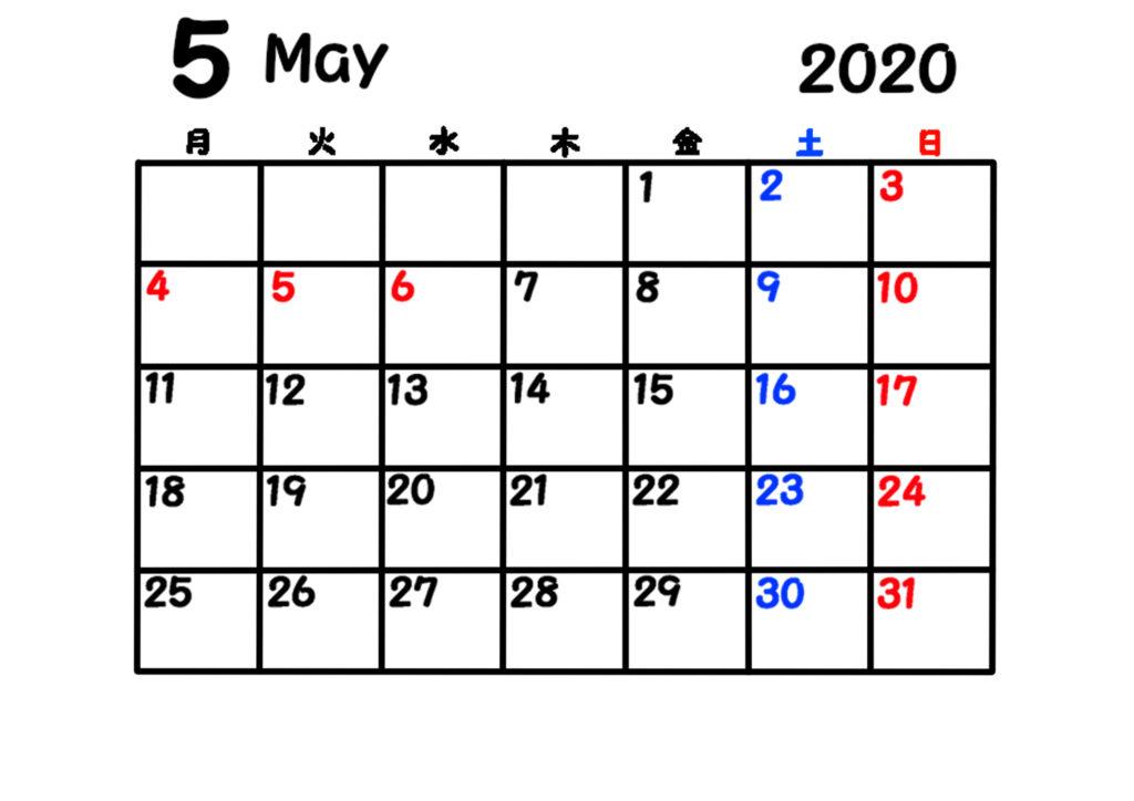 2020年 シンプル月間カレンダー 月曜始まり 令和2年5月