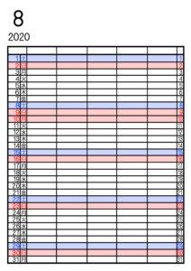 2020年 家族カレンダー5人用シンプル 令和2年8月
