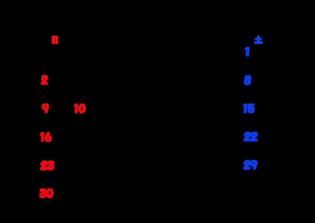 2020年カレンダー シンプル背景透過 日曜始まり 令和2年8月