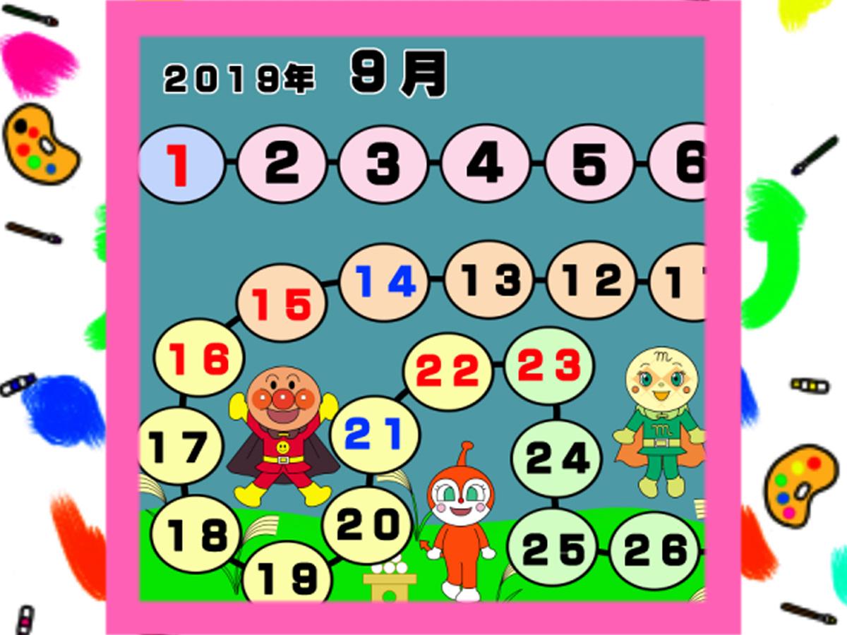 2019年9月 アンパンマン風トイレトレーニング用カレンダー 無料ダウンロード・印刷