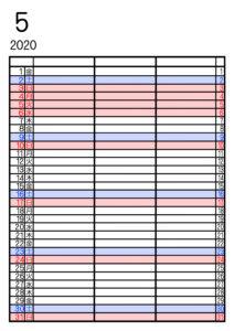 2020年 家族カレンダー3人用シンプル 令和2年5月