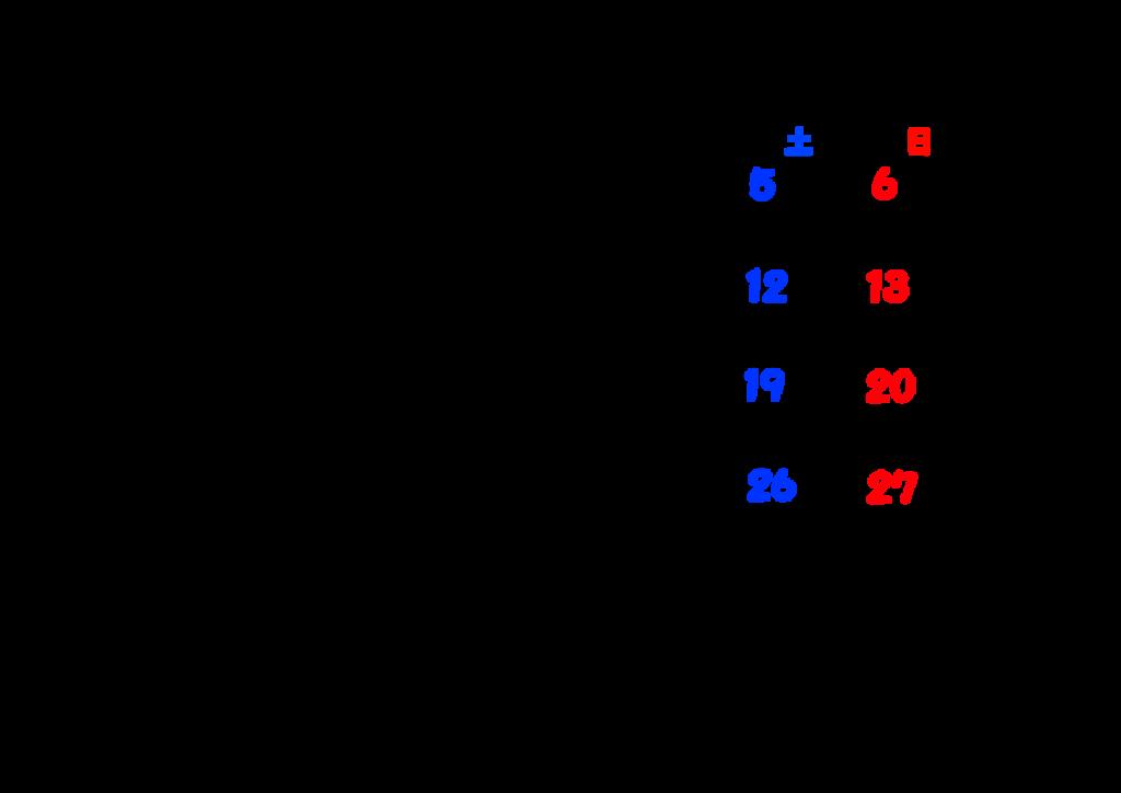 2020年カレンダー シンプル背景透過 月曜始まり 令和2年12月
