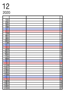 2020年 家族カレンダー3人用シンプル 令和2年12月