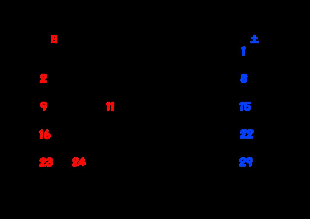 2020年カレンダー シンプル背景透過 日曜始まり 令和2年2月