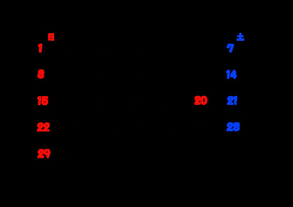 2020年カレンダー シンプル背景透過 日曜始まり 令和2年3月