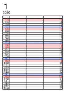 2020年 家族カレンダー3人用シンプル 令和2年1月