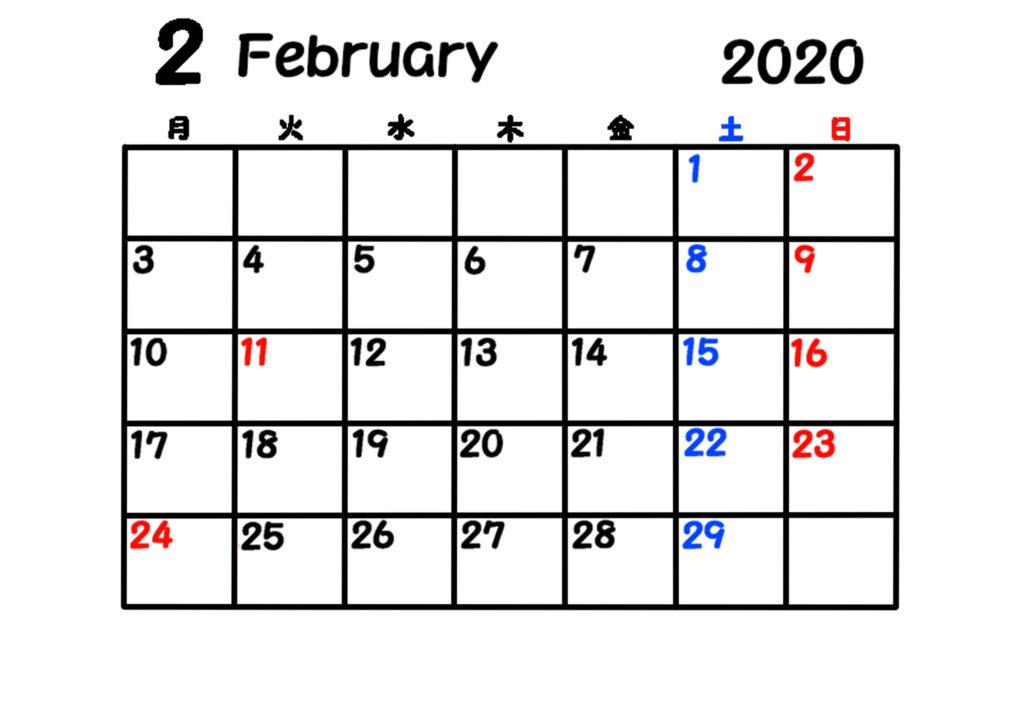 2020年 シンプル月間カレンダー 月曜始まり 令和2年2月