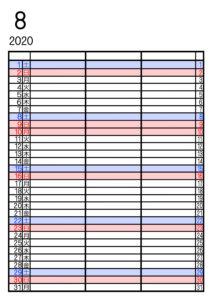 2020年 家族カレンダー3人用シンプル 令和2年8月