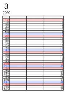 2020年 家族カレンダー3人用シンプル 令和2年3月