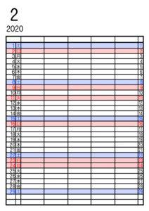 2020年 家族カレンダー5人用シンプル 令和2年2月
