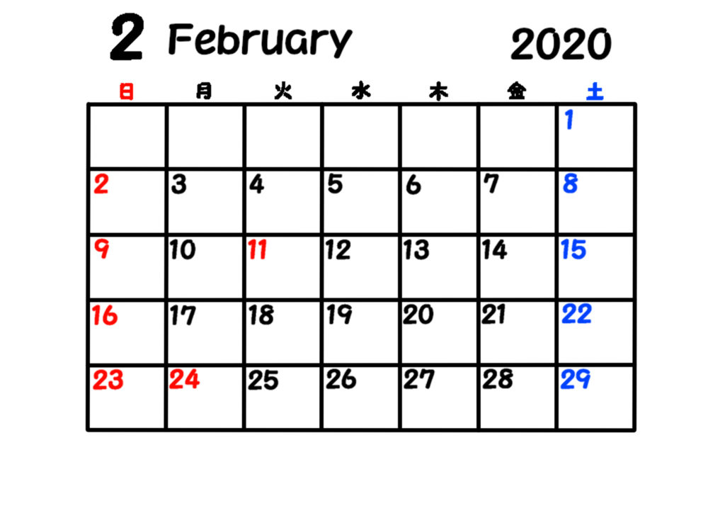 2020年 シンプル月間カレンダー 日曜始まり 令和2年2月
