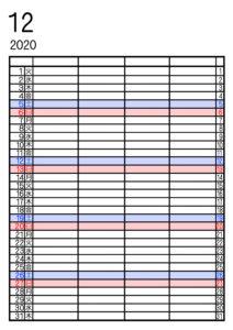 2020年 家族カレンダー4人用シンプル 令和2年12月