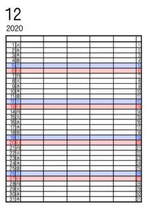 2020年 家族カレンダー5人用シンプル 令和2年12月