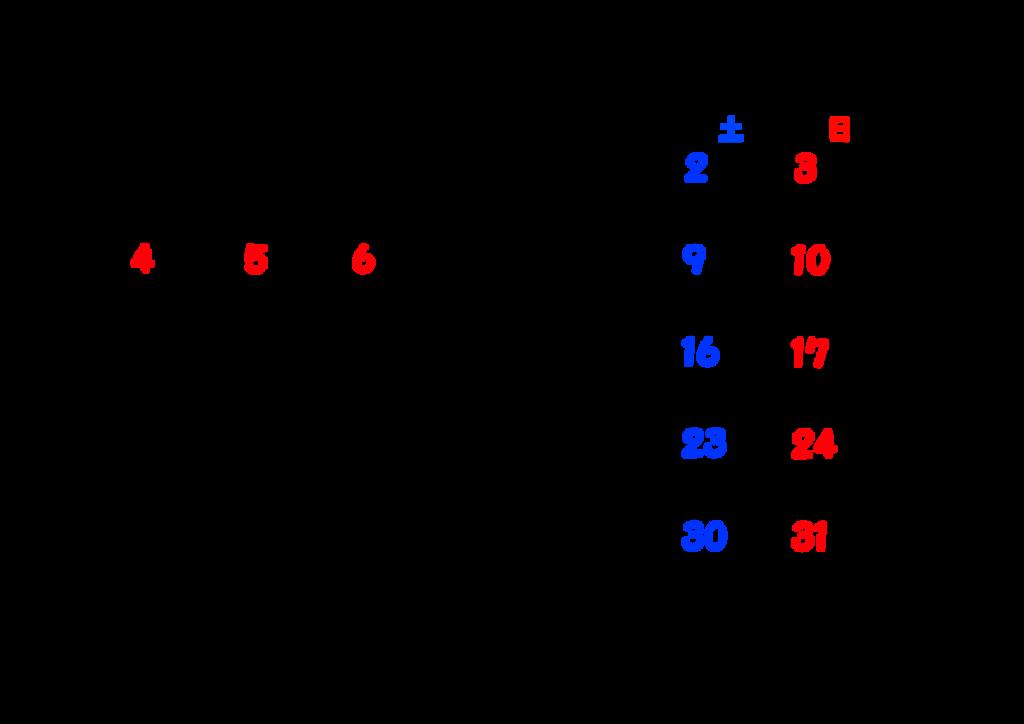 2020年カレンダー シンプル背景透過 月曜始まり 令和2年5月