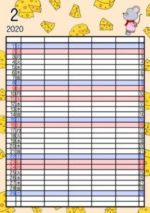 2020年 ねずみ家族カレンダー5人 令和2年2月