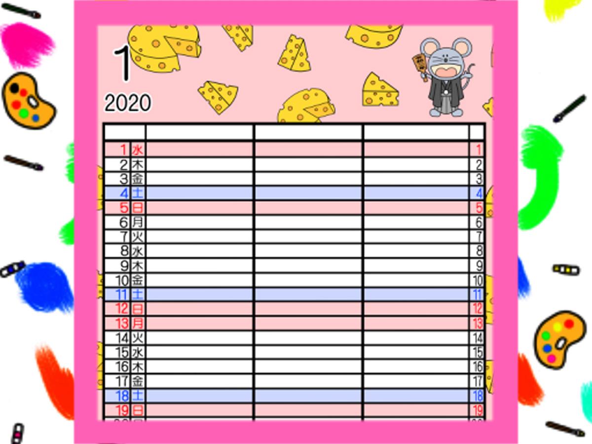 2020年ねずみの家族カレンダー3人用 無料ダウンロード・印刷