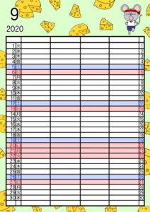 2020年 ねずみ家族カレンダー4人 令和2年9月