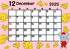 2020年 令和2年月間カレンダー 日曜始まり ねずみ 12月