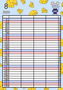 2020年 ねずみ家族カレンダー4人 令和2年8月