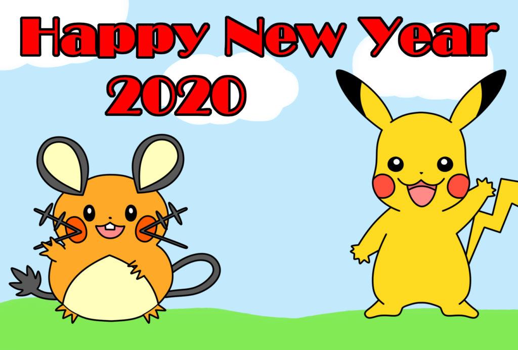 2020年 年賀状テンプレート ポケモン ピカチュウ デデンネ 令和2年 横書き