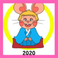 トッポジージョ風年賀状 2020年 無料テンプレート