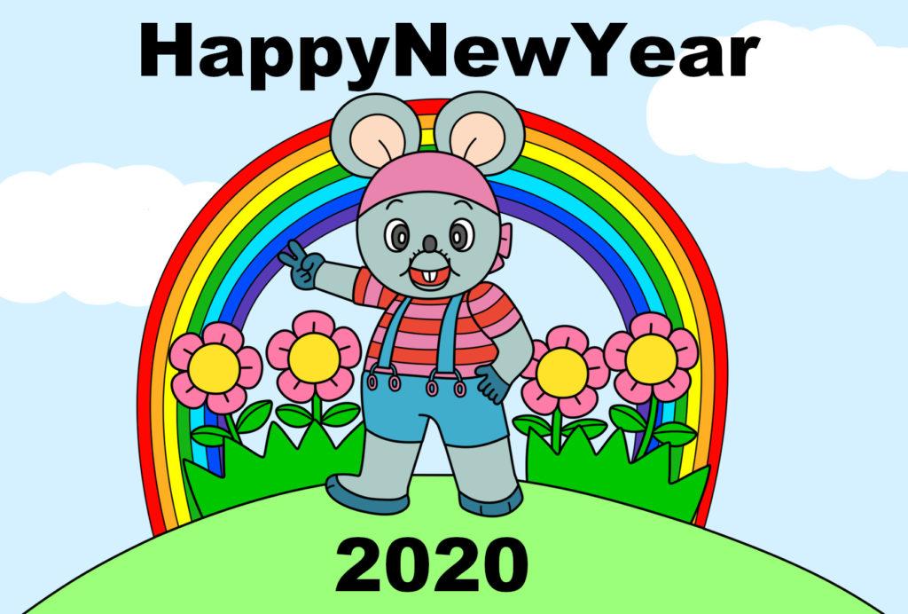 2020年 年賀状 にこにこぷん ぽろり 令和2年 横書き
