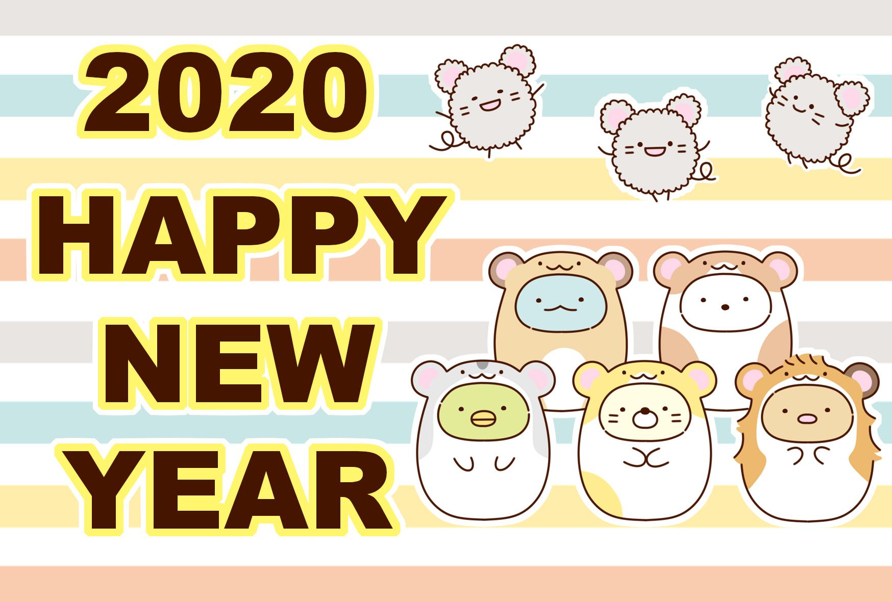 2020年 年賀状 令和2年 すみっこぐらし 横書き