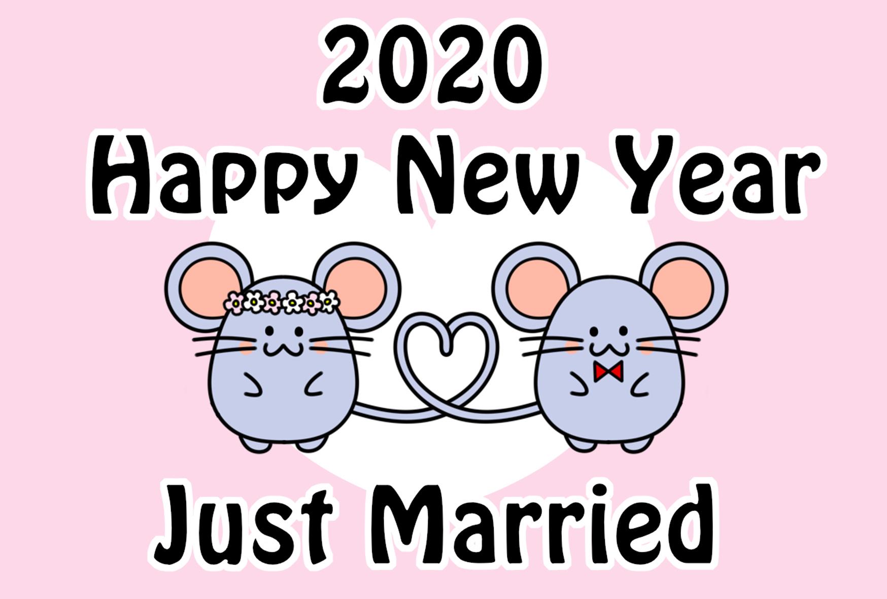 2020 年賀状 結婚報告 令和2年ねずみ 横書き