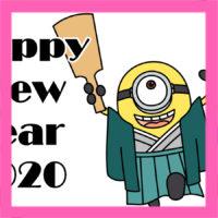 ミニオンズ風年賀状 2020年無料テンプレート