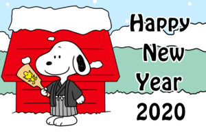 スヌーピー 年賀状 2020年 無料テンプレート 令和2年 横向き