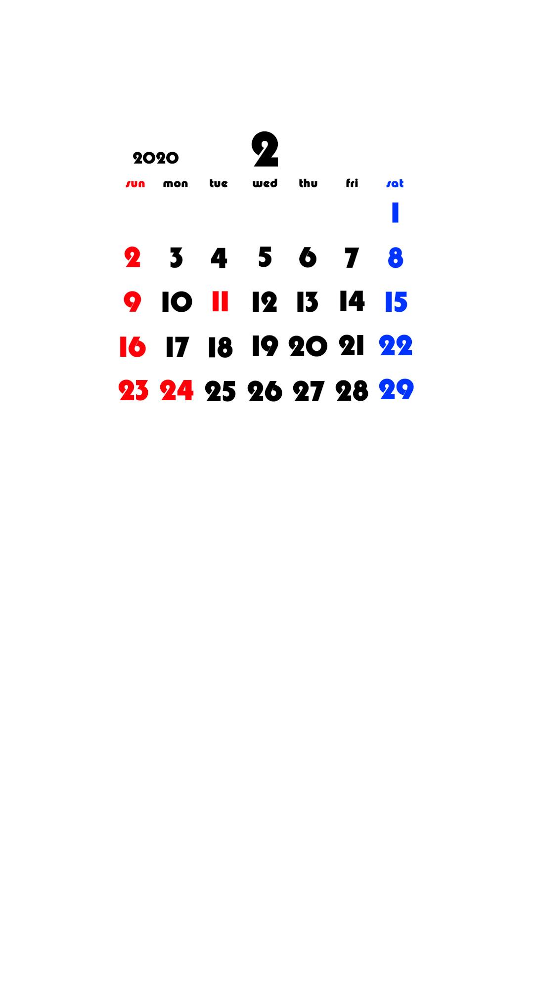 2020年2月 待ち受けカレンダー スマホ壁紙 Android用 日曜始まり