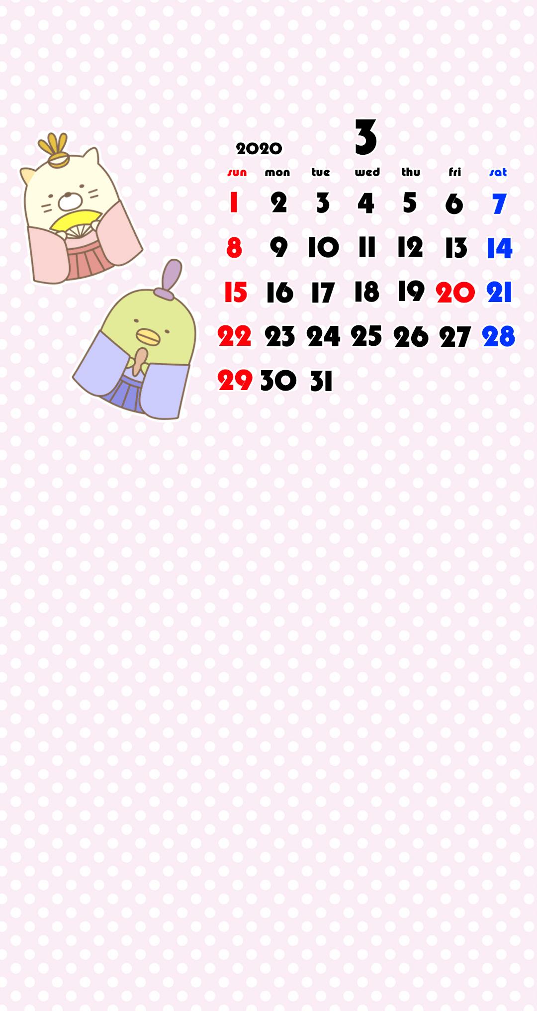 すみっこぐらし 待ち受けカレンダー 2020年3月 Android用 日曜始まり