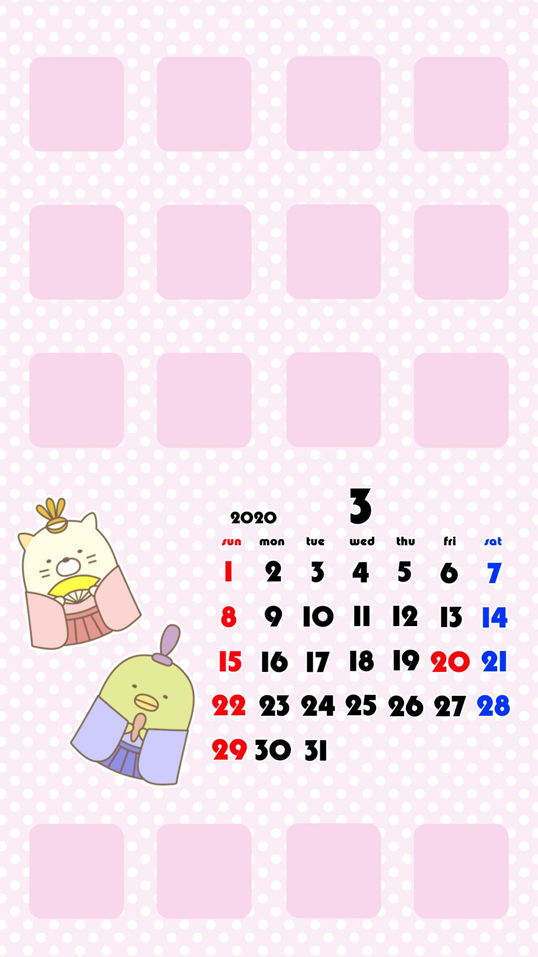 すみっこぐらし 待ち受けカレンダー 2020年3月 iPhone用 日曜始まり