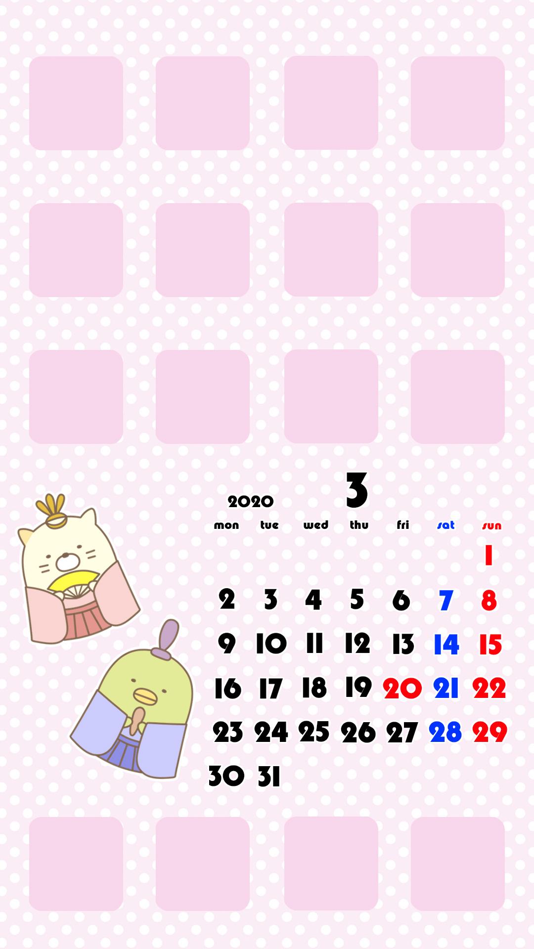 すみっこぐらし 待ち受けカレンダー 2020年3月 iPhone用 月曜始まり