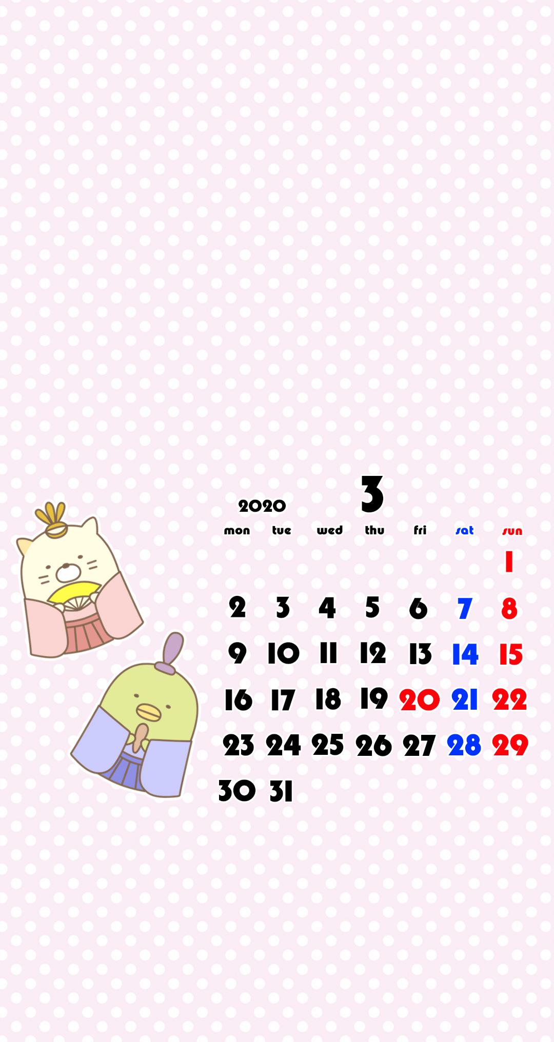 すみっこぐらし 待ち受けカレンダー 2020年3月 Android用 月曜始まり