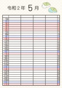 すみっこぐらし 家族カレンダー2020 4人 令和2年5月