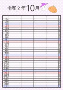 すみっこぐらし 家族カレンダー2020 4人 令和2年10月