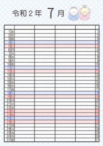 すみっこぐらし 家族カレンダー2020 4人 令和2年7月