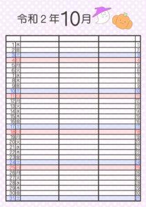 すみっこぐらし 家族カレンダー2020 3人 令和2年10月